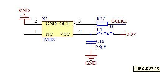 省去了无源晶振与振荡电路的匹配等问题,但成本相应较高.