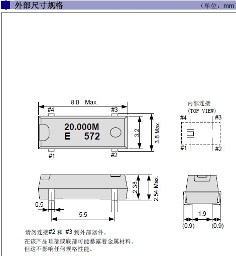 爱普生晶振,ma-306,石英晶体谐振器