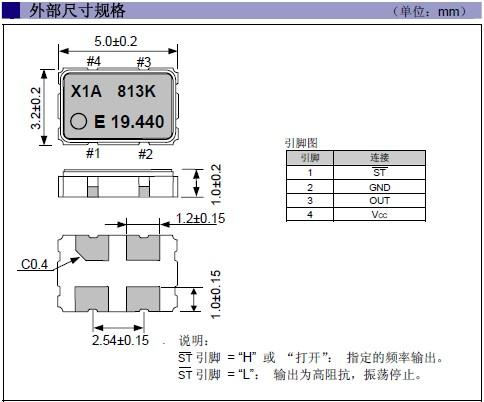 5v的温补晶振,压控晶振,vc-tcxo晶体振荡器产品,电源电压的低电耗型