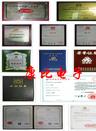 晶体工厂荣誉资格证书