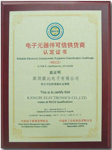 32.768K音叉表晶生产资质证书